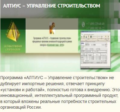 «АЛТИУС – Управление строительством» демоверсия, строительная программа