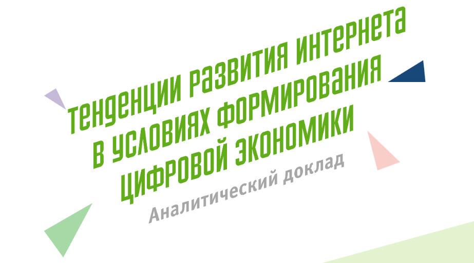 d270ff9a5e94 «В этом году мы немного изменили название нашего исследования, и это вовсе  не дань моде на упоминание при каждом удобном случае «цифровой экономики».