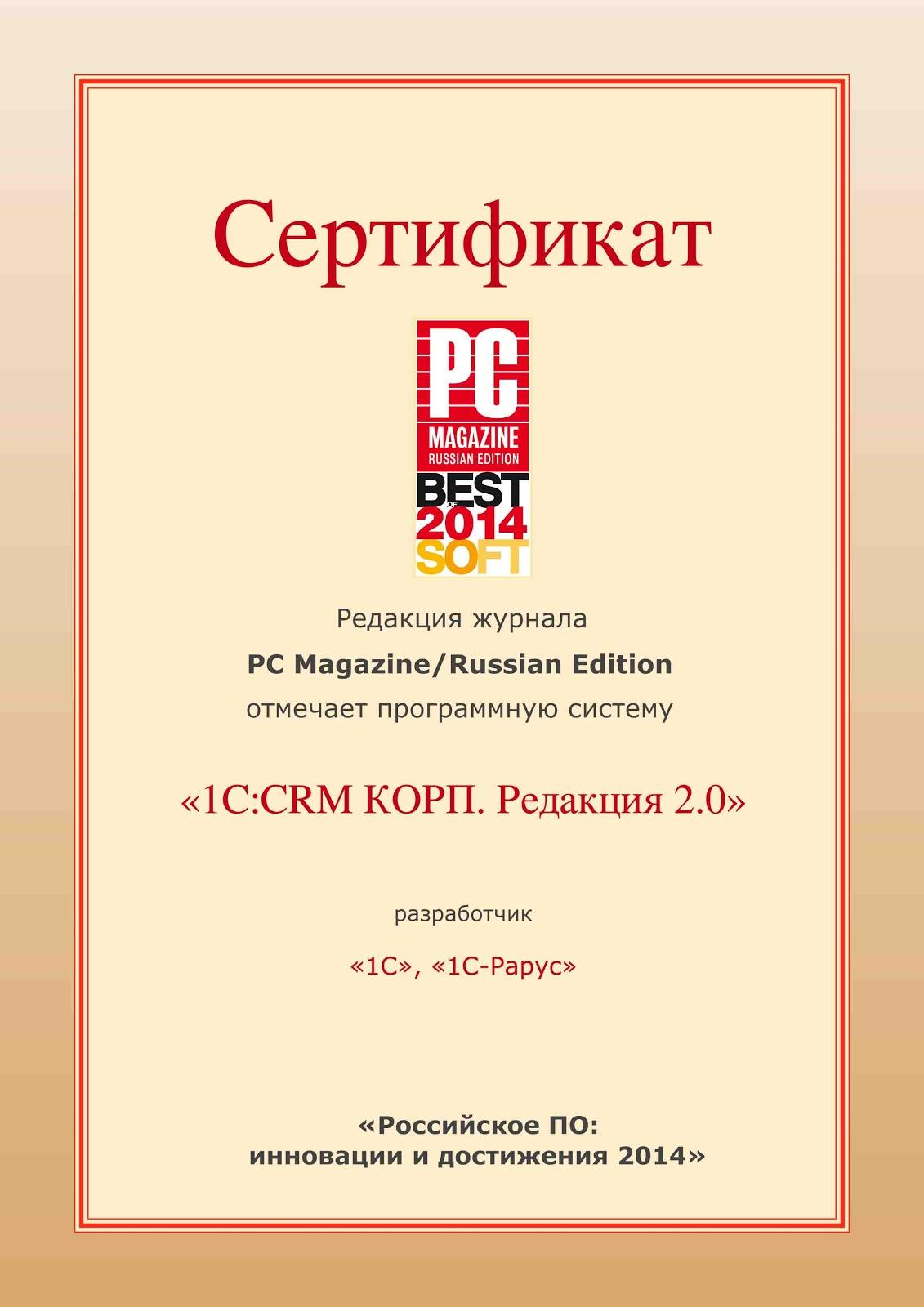 PC Magazine/RE