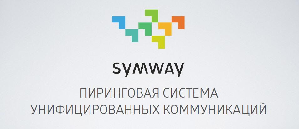 bb7117772a068 В настоящий момент пиринговая система унифицированных коммуникаций Symway  полностью готова к использованию потребителем, поэтому в рамках выставки на  стенде ...