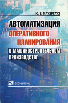 Бизнес-книга: Автоматизация  оперативного планирования в машиностроительном  производстве