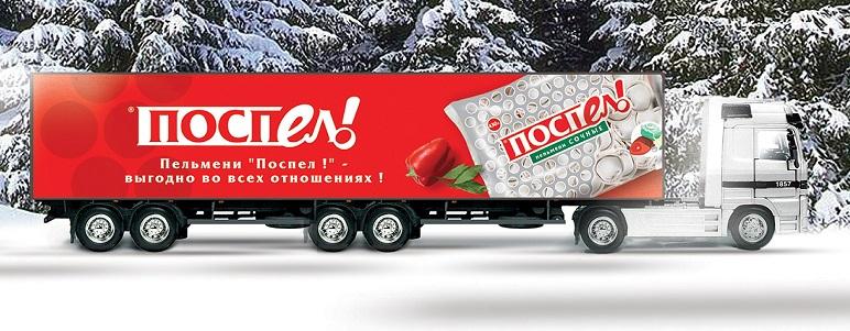 ant Technologies внедрила WMS-систему Logistics Vision Suite на складе производителя замороженных продуктов «Поспел»