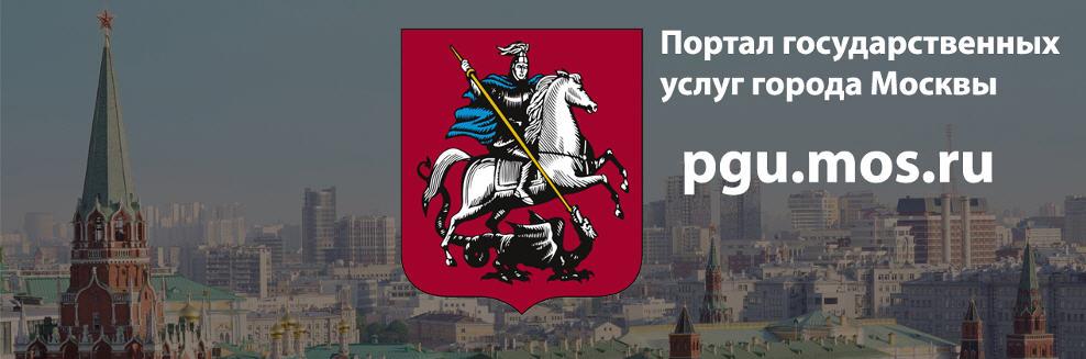 У инфраструктуры госуслуг Москвы появились новые возможности