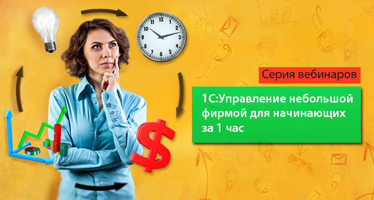 12NEWS: 1С-Архитектор бизнеса :: Антон Алмазов завершил серию вебинаров «1С:Управление небольшой фирмой для начинающих за 1 час»