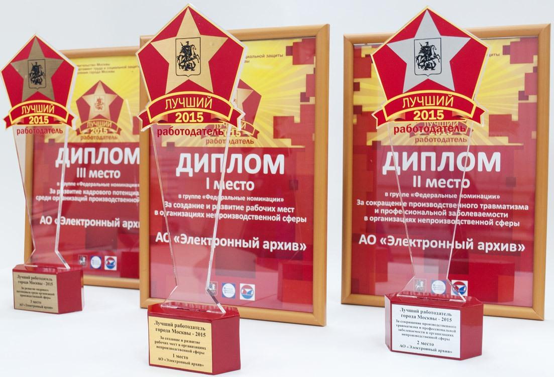 12NEWS: Электронный Архив :: Названы лучшие работодатели Москвы