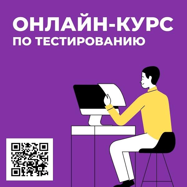 Maxima проведет бесплатный вебинар для тестировщиков