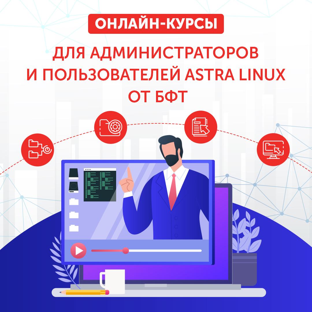 12NEWS: Бюджетные и Финансовые Технологии :: Стань экспертом по Astra Linux – запишись на онлайн-курсы Школы «Эксперт БФТ»!