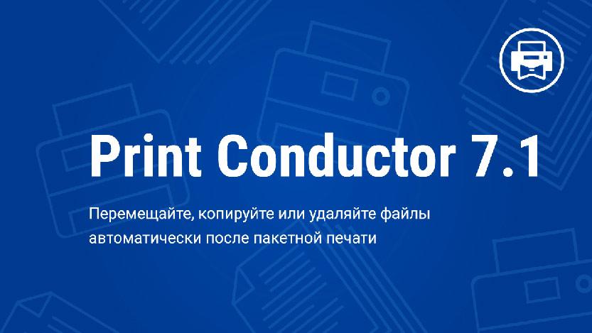 12NEWS: fCoder SIA :: Стало доступно обновление 7.1 для Print Conductor – программы для автоматизации печати документов на Windows