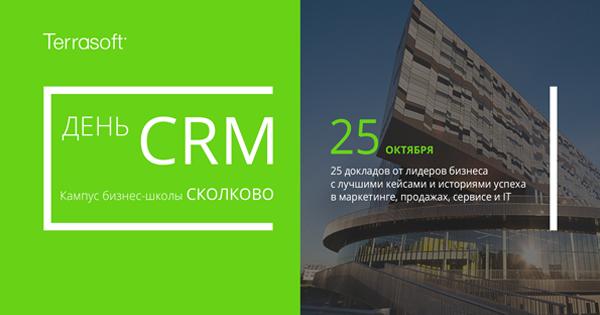 �������� ������ ��������� ������-������� �� ��� CRM � ������-����� ��������