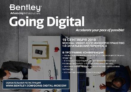 На конференции Bentley Going Digital расскажут о цифровых двойниках инфраструктурных объектов