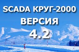 12NEWS: КРУГ, научно-производственная фирма :: НПФ «КРУГ» сообщает о выходе новой версии SCADA КРУГ-2000 v 4.2