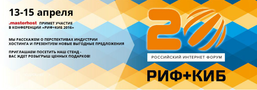 12NEWS: .masterhost :: .masterhost стал участником Russian Interactive Week 2016