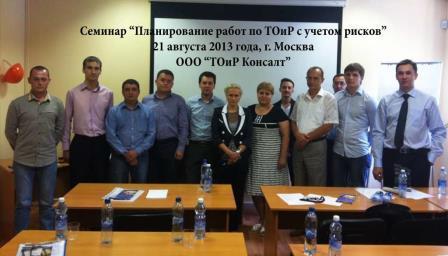 12NEWS: ТОиР Консалт :: Семинар «Мобильные технологии в ТОиР»