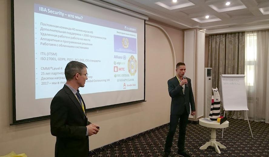 IBA Group на конференции «Код информационной безопасности» в г. Астане