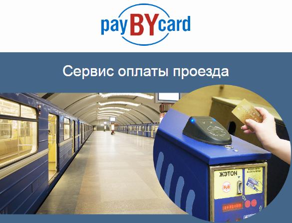 Сервис оплаты разовых поездок в метро бесконтактными банковскими картами запущен в Минском метрополитене