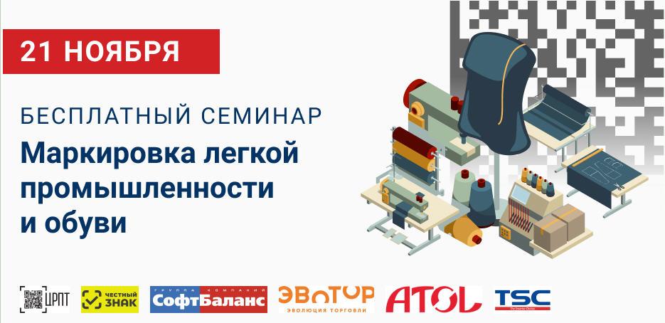 12NEWS: СофтБаланс, ГК :: 21 ноября Бесплатный семинар: Маркировка легкой промышленности и обуви