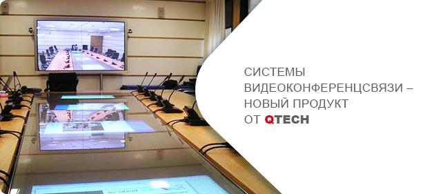 Системы видеоконференцсвязи – новый продукт от QTECH