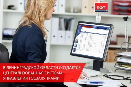В Ленинградской области создается централизованная система управления госзакупками