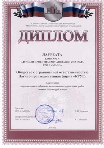 Фирма «КРУГ» вновь стала лауреатом конкурса «Лучшая проектная организация»