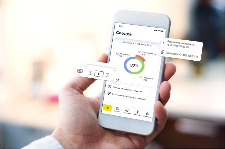 12NEWS: Дом.ru Бизнес :: «Дом.ru Бизнес» совершенствует мобильное приложение Облачной АТС