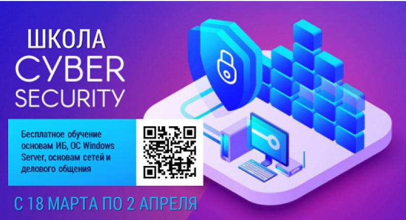 12NEWS: ICL Services :: ICL Services запустила набор в новую школу «Cyber Security»