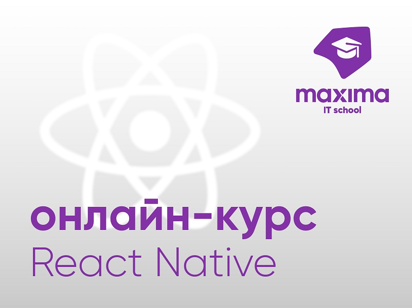 12NEWS: Maxima :: Курс по разработке с трудоустройством в Maxima