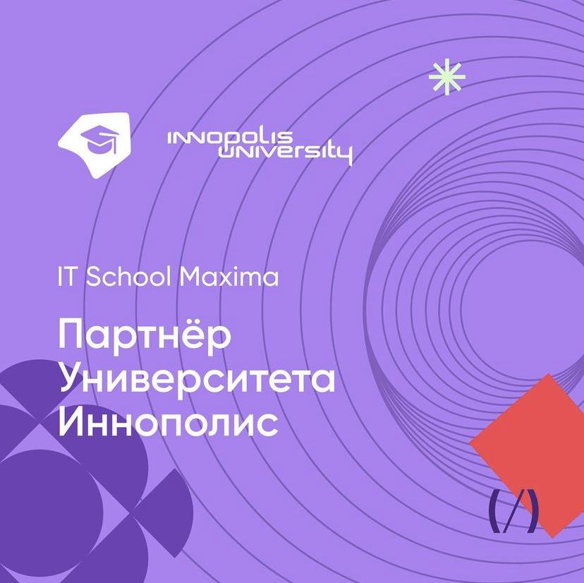 12NEWS: Maxima :: Maxima стала партнёром Университета Иннополис по проекту «Цифровые профессии»
