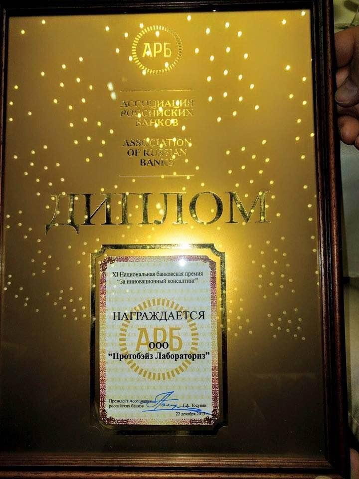 12NEWS: Протобэйз Лабораториз :: АРБ наградила Протобэйз Лабораториз за инновационный консалтинг