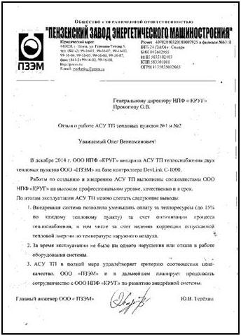 Завод энергетического машиностроения о первых итогах функционирования АСУ ТП тепловых пунктов
