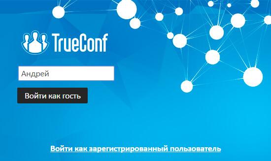 TrueConf представил защищённую корпоративную платформу для вебинаров
