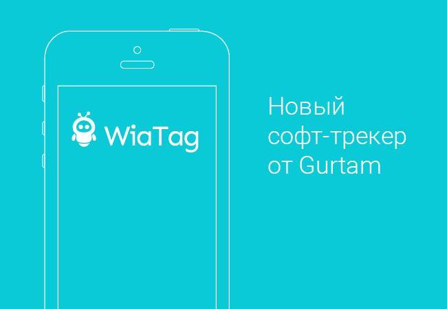 WiaTag: новый программный трекер от Gurtam