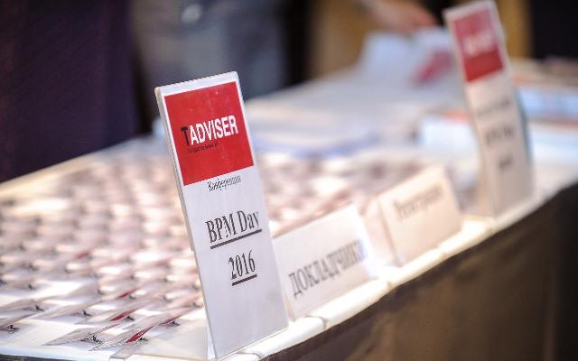 Компания ELMA на конференции BPM DAY 2016