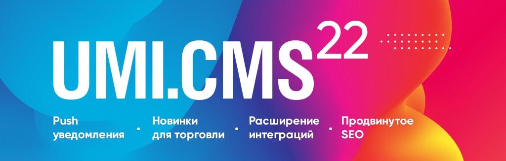 12NEWS: Юмисофт (Группа компаний UMI) :: В UMI.CMS 22 появились push-рассылки, промо-коды и карты изображений для SEO