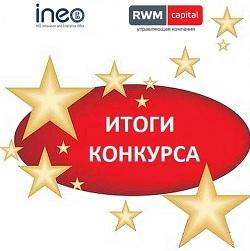 ЗАО УК «РВМ Капитал» выбрало победителей в своих номинациях Конкурса инновационных проектов