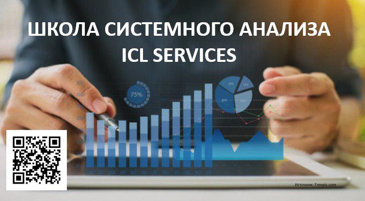 12NEWS: ICL Services :: ICL Services открывает школу системного анализа