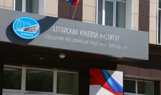 Алтайский краевой институт повышения квалификации работников образования автоматизировал документооборот в системе «ДЕЛО»