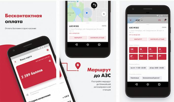 ИРИС и Touch Instinct перезапустили мобильное приложение ЛУКОЙЛ для автомобилистов