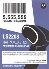 Достижения «Сервис Плюс» отмечены сертификатом Motorola Solutions