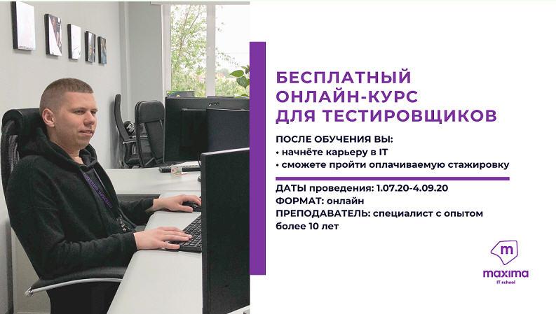 12NEWS: Maxima :: IT-компания Maxima запускает бесплатный курс по тестированию