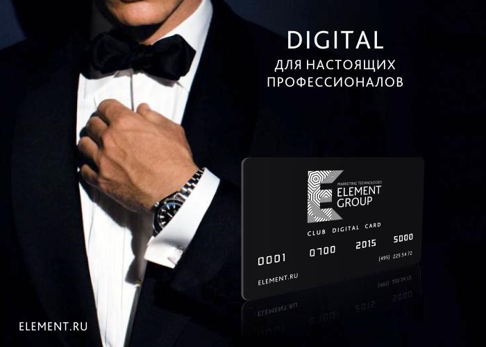 12NEWS: Optimism ru :: Element Group запустила первый Digital-клуб