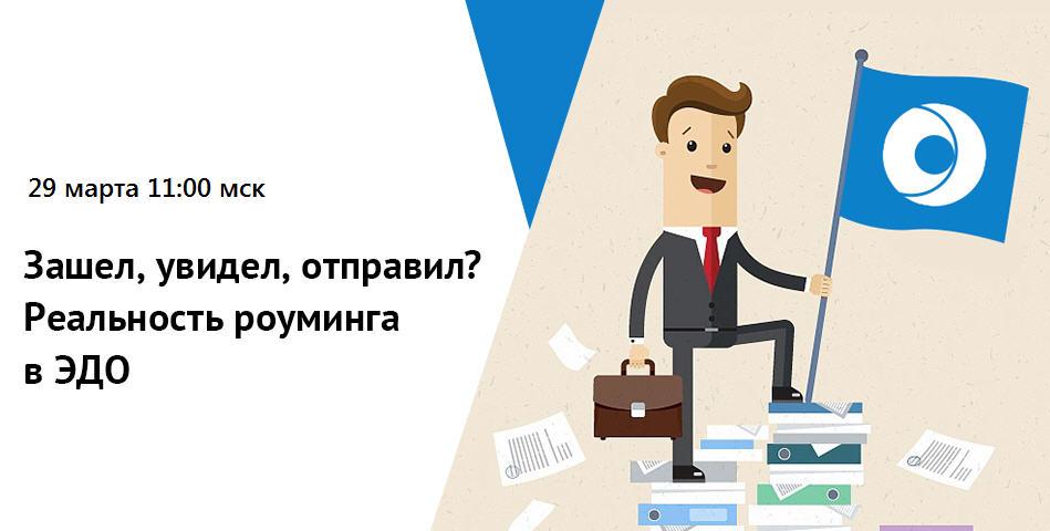 12NEWS: Synerdocs :: Вся правда о роуминге ЭДО – на онлайн-семинаре Synerdocs
