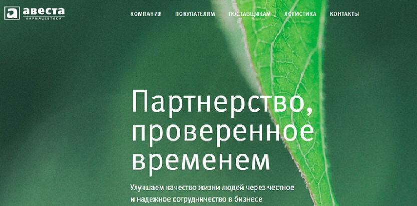 12NEWS: ant Technologies :: «Авеста Фармацевтика» покоряет рейтинг РБК: самых быстрорастущих компаний России