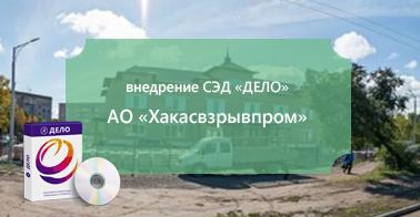12NEWS: Корпоративные Системы - Консалтинг :: АО «Хакасвзрывпром» заменило «журнальный» документооборот на СЭД «ДЕЛО»