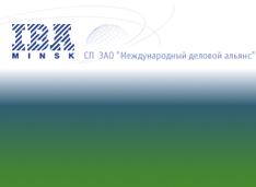 Отзыв Минского локомотивного депо Белорусской железной дороги о выполнении работ по проекту «Техническое обслуживание и ремонт оборудования» на базе SAP ERP