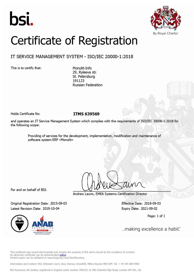 12NEWS: Монолит-Инфо :: Монолит-Инфо первой в РФ подтвердила соответствие международному стандарту ISO/IEC 20000-1:2018