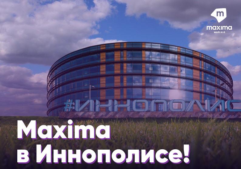 12NEWS: Maxima :: «Maxima» официально представлена в ОЭЗ Иннополис