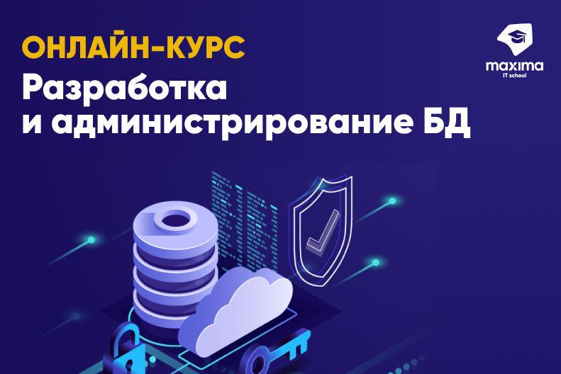 12NEWS: Maxima :: Курс от Maxima  - Разработка и администрирование БД