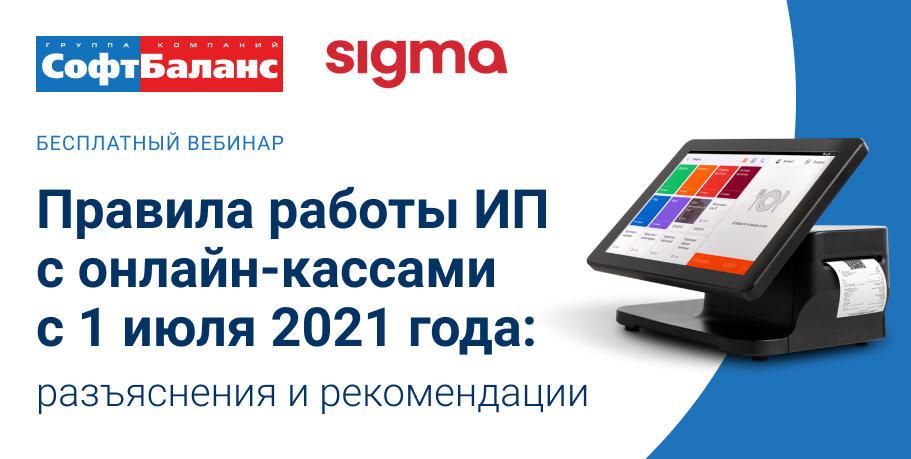 12NEWS: СофтБаланс, ГК :: Вебинар «Правила работы ИП с онлайн-кассами с 1 июля 2021 года: разъяснения и рекомендации» пройдет 10 июня