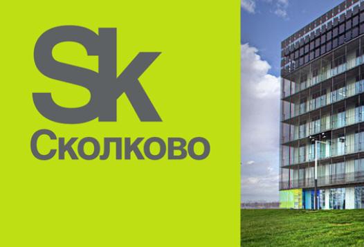 В  «Сколково» на базе информационно-технологического кластера открывается научный центр «Security Vision»