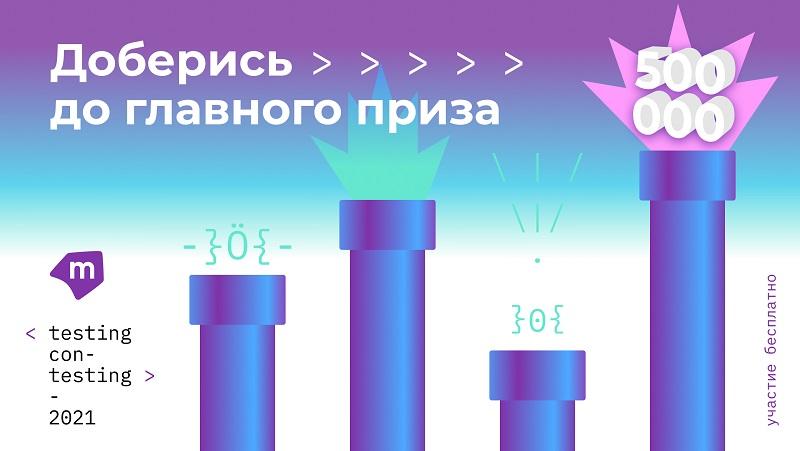 12NEWS: Maxima :: Testing Contesting 2021 от Maxima